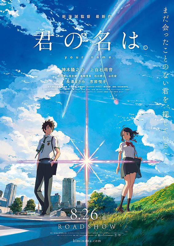 「君の名は」DVD&Blu-ray 7/26発売!!