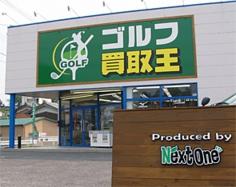 ゴルフ買取王名張店