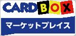 CARDBOXマーケットプレイス