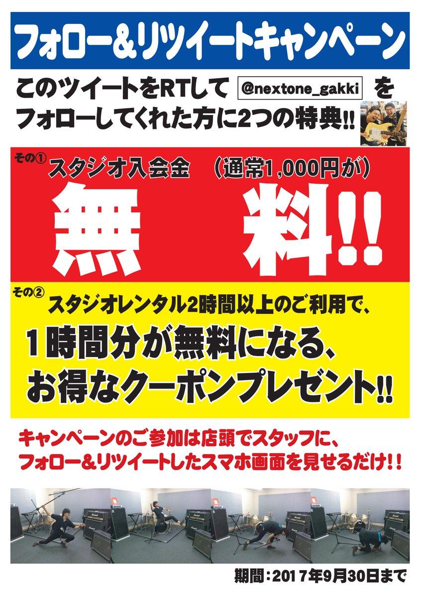 スタジオ1時間無料に!ツイッターキャンペーン!