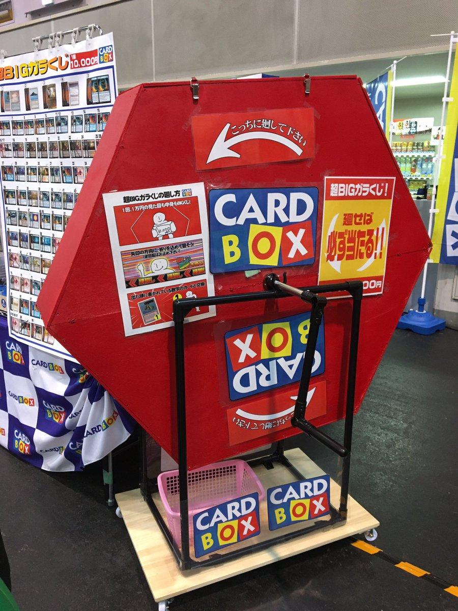 「マジック:ザ・ギャザリング グランプリ静岡」に CARD BOXとして出店!