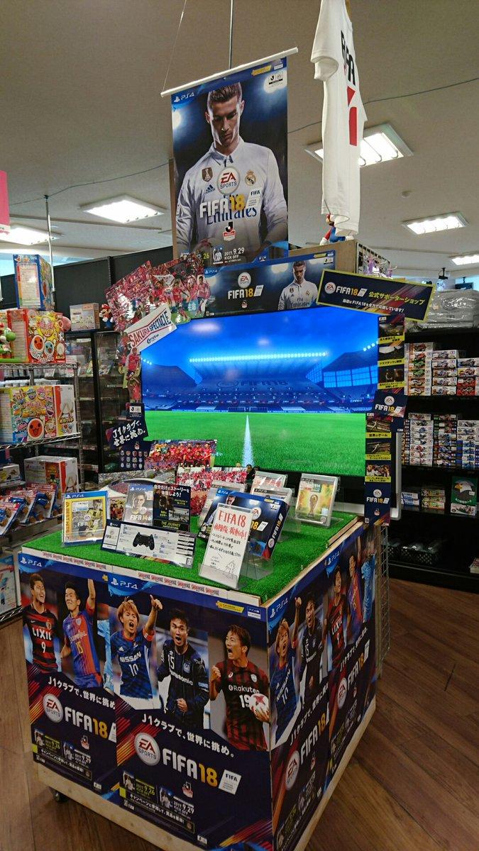 店内ちょっと奥、FIFA18コーナーできました!