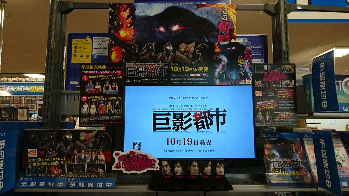 10/19発売PS4「巨影都市」!予約コーナー展開しました!
