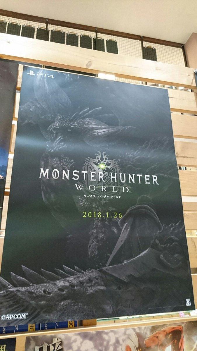 モンハンワールドのポスター届いたんですけど、