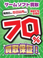 「ゲームソフト」の安心買取保証サービス!!