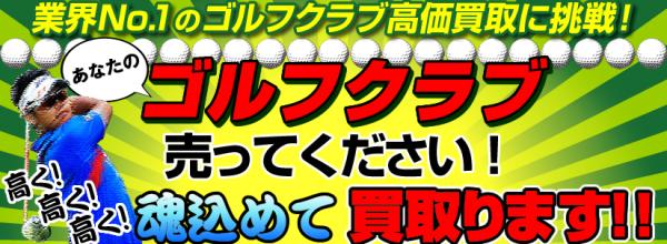 業界No.1のゴルフクラブ高価買取に挑戦!