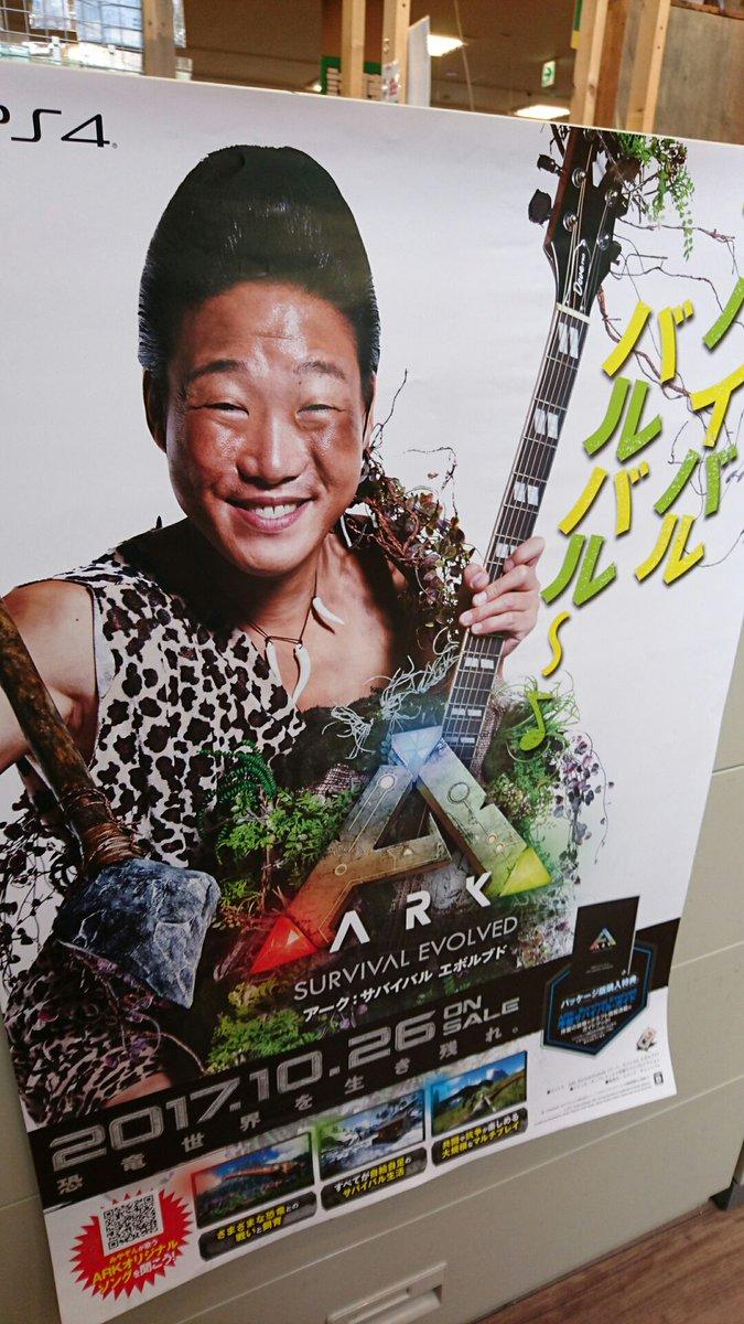 PS4「ARK SURVIVAL EVOLVED」の新しい販促物がすごく みやぞん です