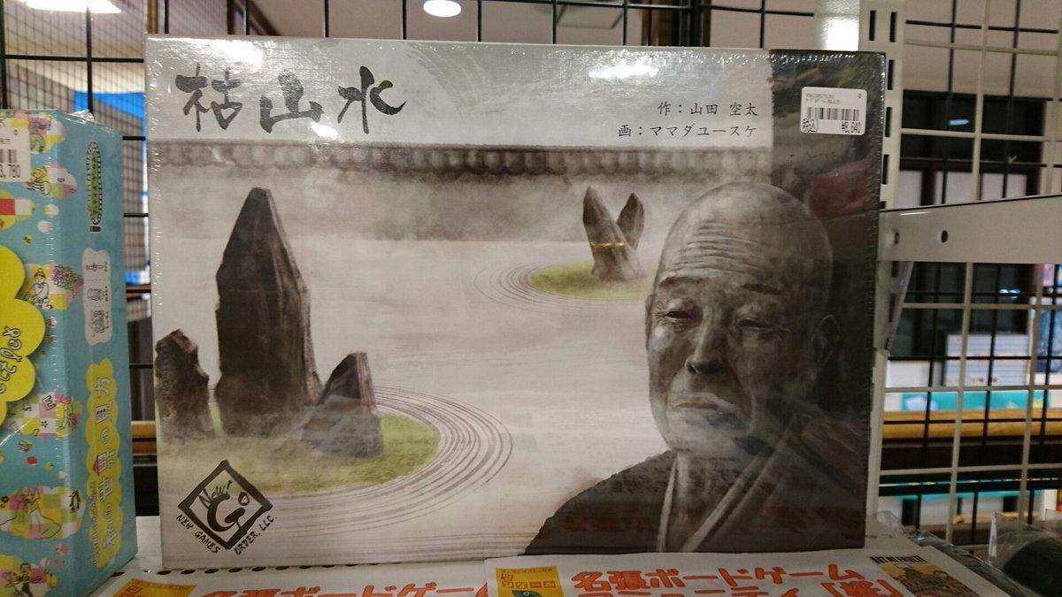 お店に売ってるボードゲーム「枯山水」