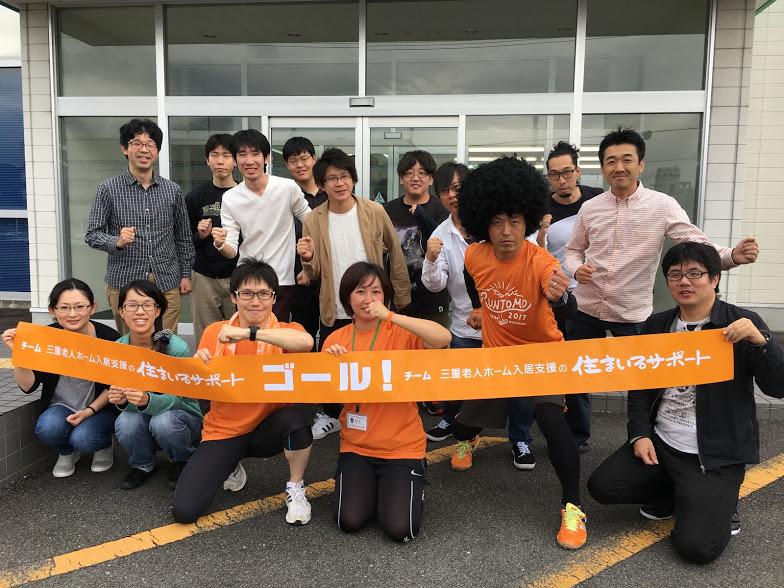 【RUN伴(ランとも)】住まいるサポートチームが参加!