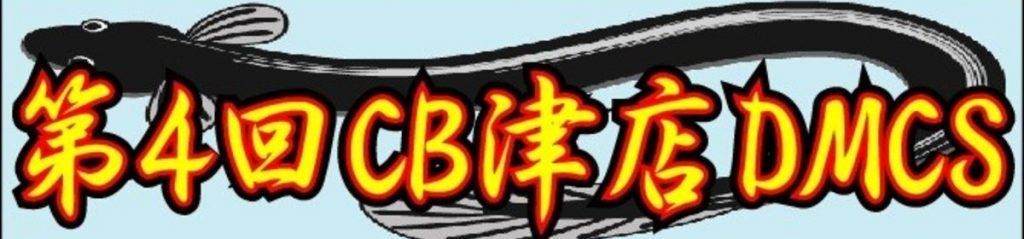 11月19日(日)第4回CB津店デュエルマスターズCS開催!