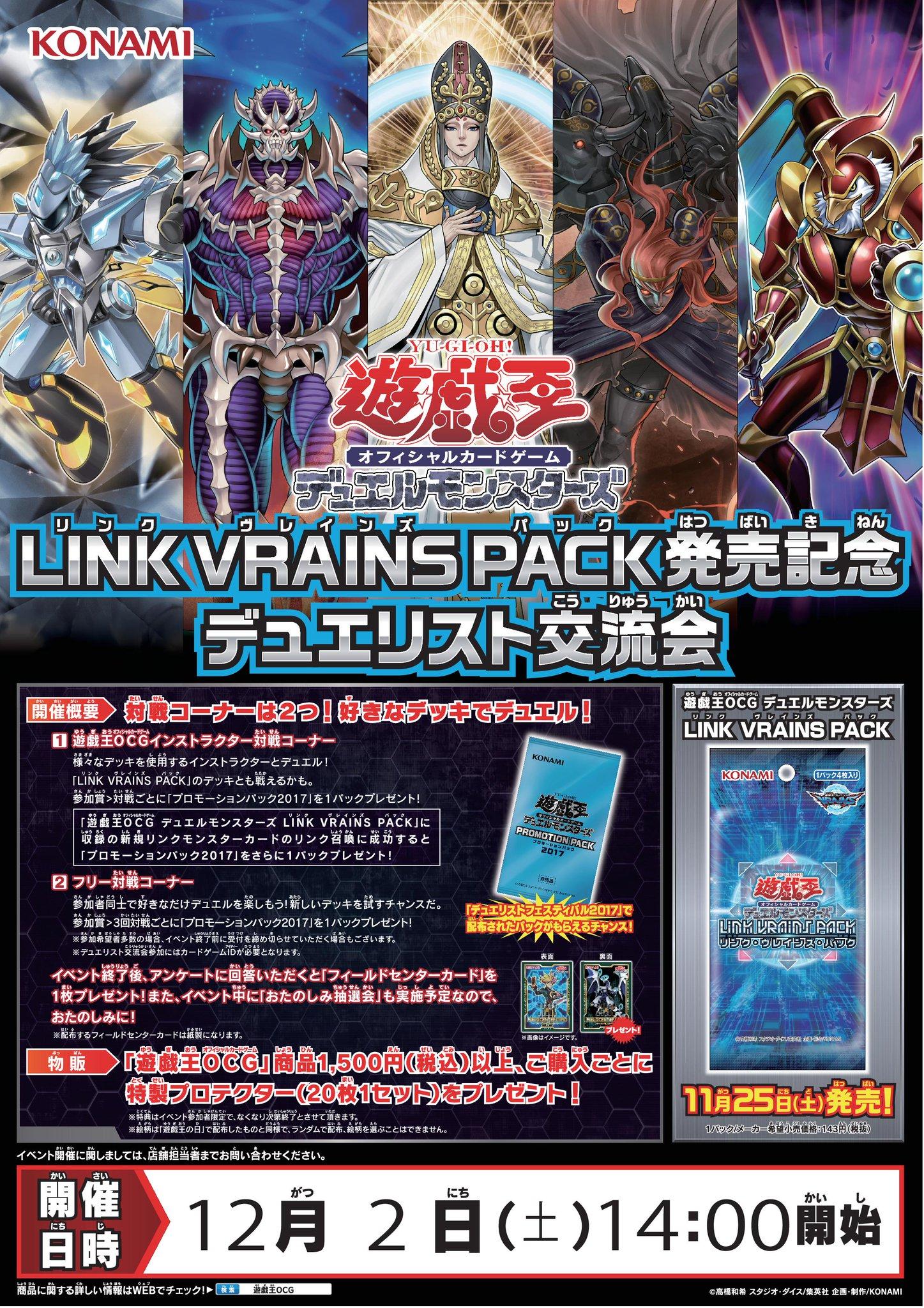 12月2日(土)LINK VRAINS PACK発売記念デュエリスト交流会