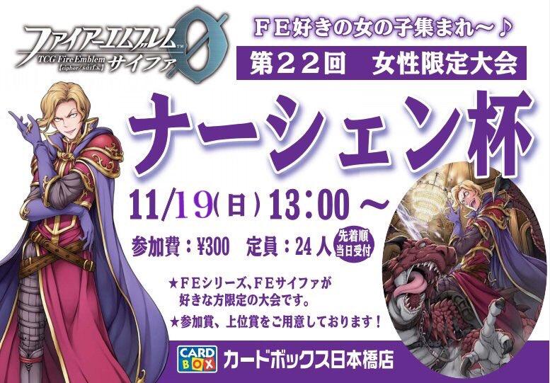 【FEサイファ】11月19日(日)13時より第22回女性限定大会『ナーシェン杯』を開催!