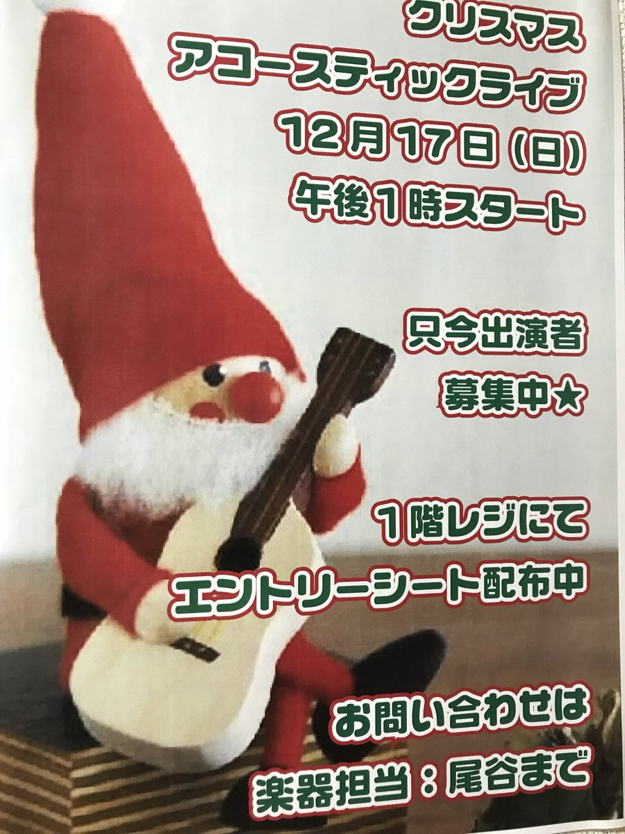 12月17日(日) ネクワン初のクリスマス・アコースティックライヴ!!