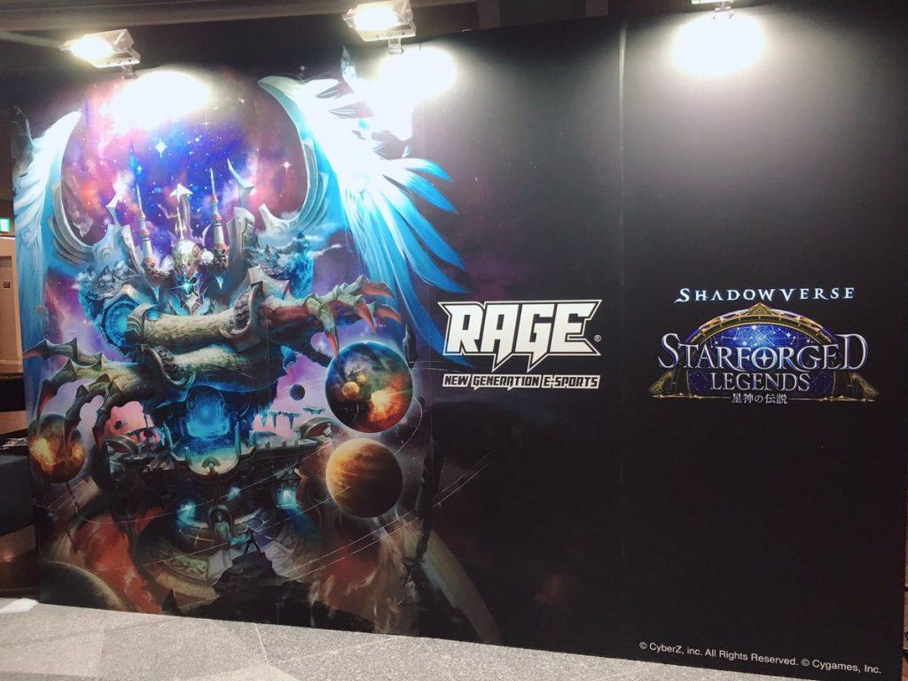 RAGE Shadowverse Starforged Legends 西日本予選