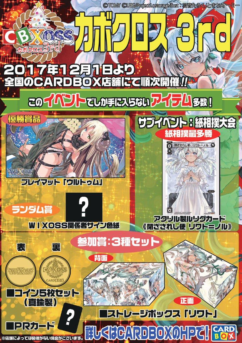 カードボックス名張店 【カボクロス3rd】イベント開催!