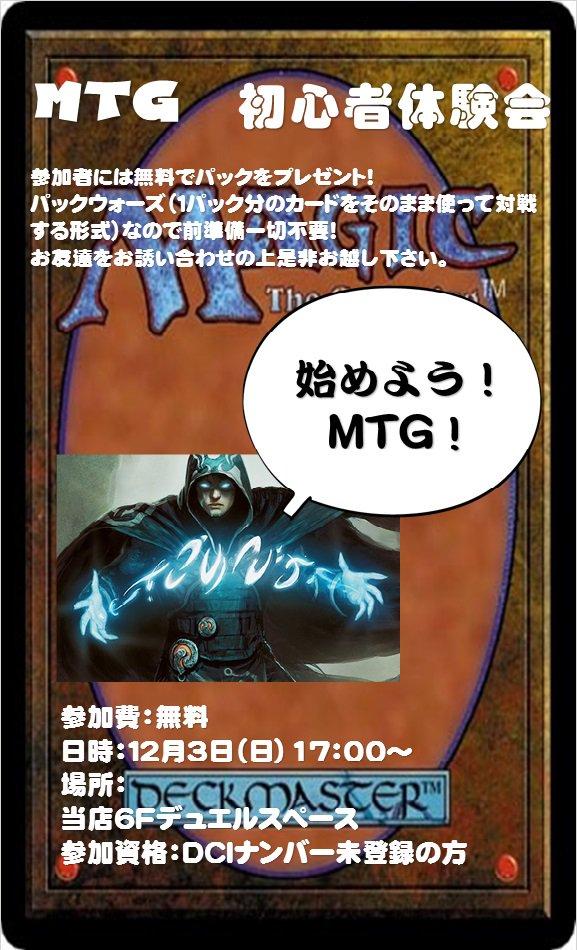 カードボックス横浜西口店にて「マジック:ザ・ギャザリング」初心者体験会を開催致します!