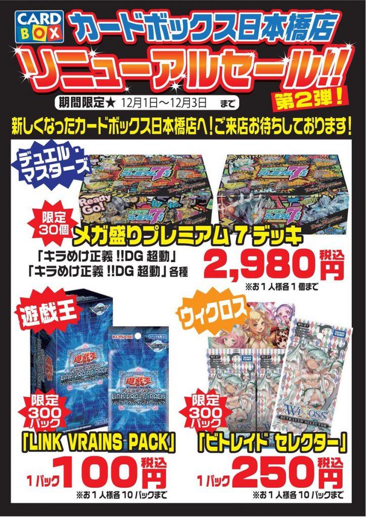 カードボックス日本橋店「リニューアルセール」第二弾!!