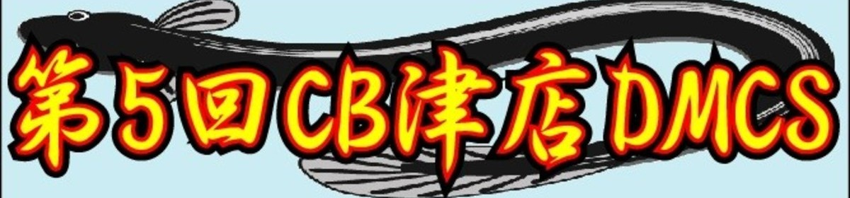 【カードボックス津店】第5回CB津店デュエマCS 12/17(日)開催!