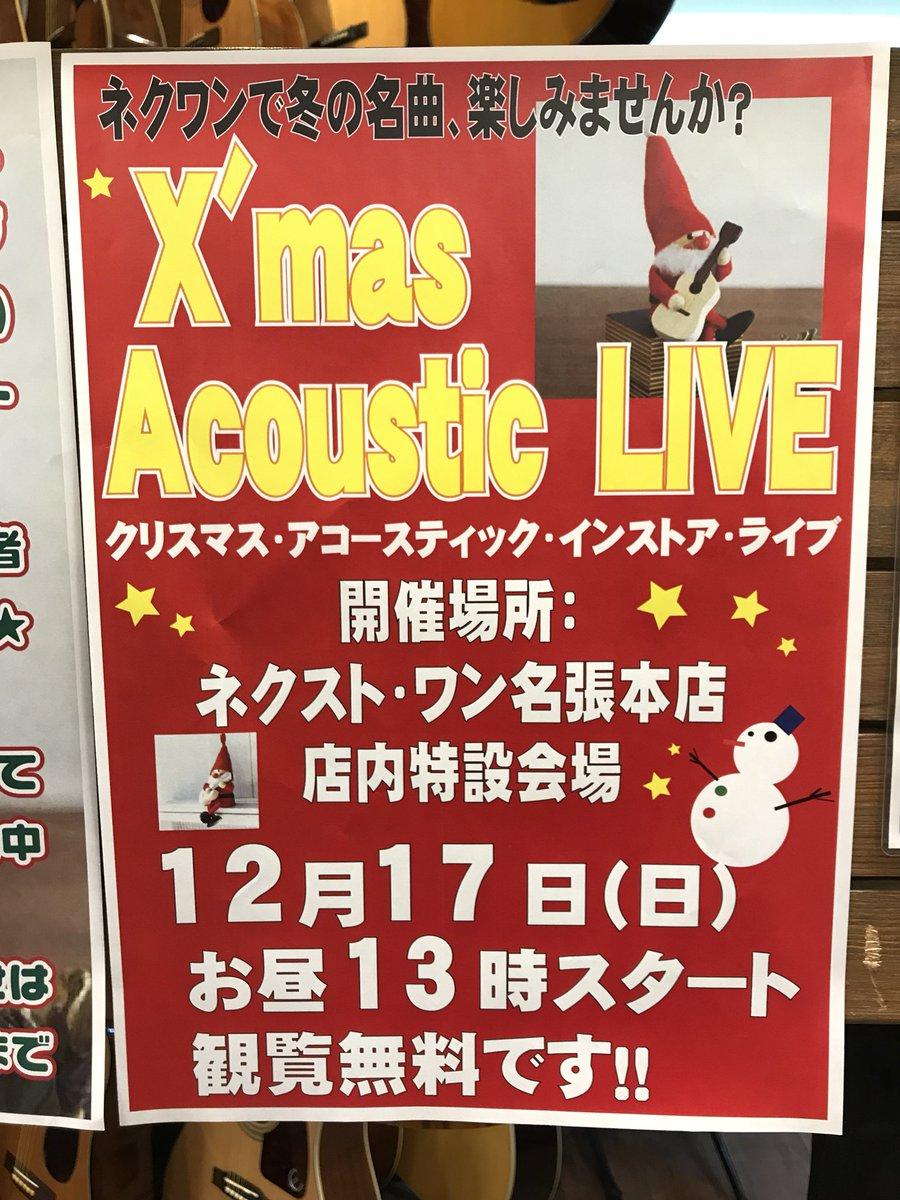 12/17(日)13時~「クリスマス・アコースティック・ライブ」【名張本店】
