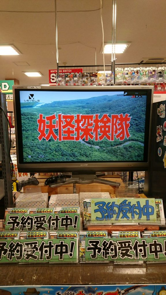 ニンテンドー3DS「妖怪ウォッチバスターズ2」12/16発売!!