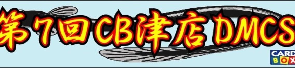 第7回カードボックス津店デュエル・マスターズCS 2018/01/28(日) / 個人戦 / 定員:110人