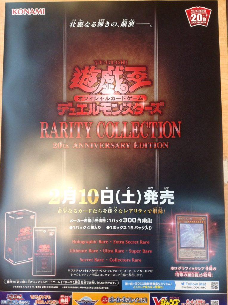 遊戯王レアリティコレクション 2/10(土)発売!【カードボックス名張店】
