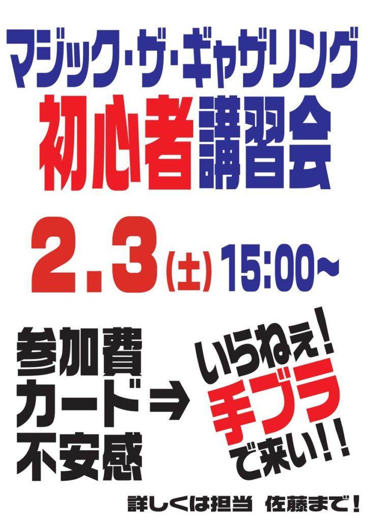 【カードボックス日本橋店】2/3(土)マジック:ザ・ギャザリング初心者講習会