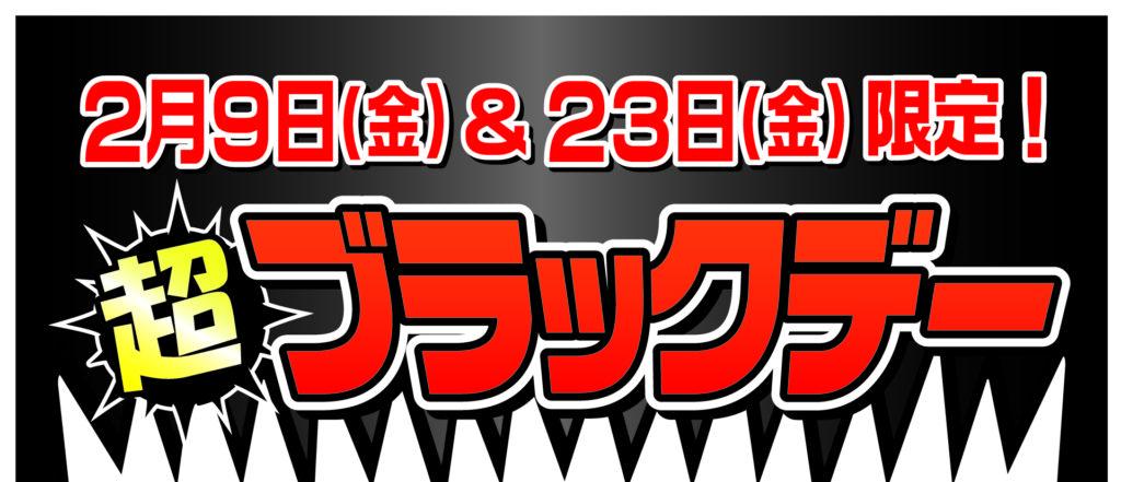 【名張本店】「超ブラックデー」開催!!