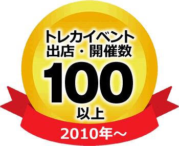 トレカイベント出店・開催数100以上(2010年~)