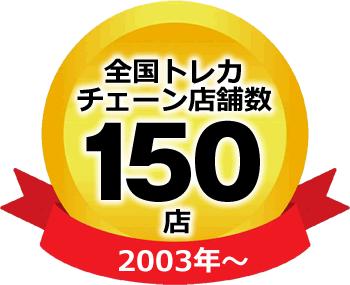 全国トレカチェーン店舗数150店(2003年~)