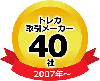 トレカ卸売取引メーカー店舗数40社(2007年~)