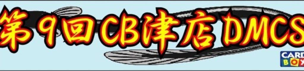 【カードボックス津店】2/25(日)第9回CB津店デュエルマスターズCS