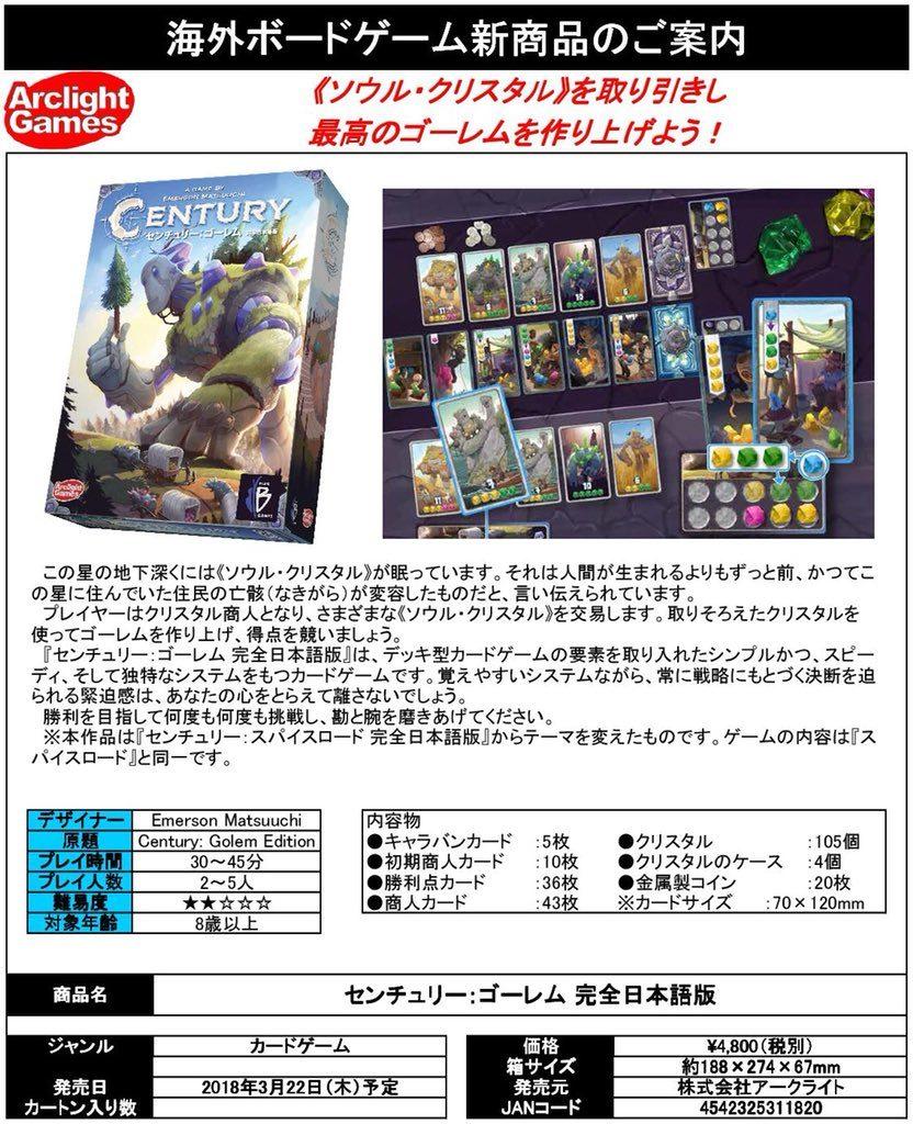 【カードボックス津店】ボードゲーム「センチュリー:ゴーレム(完全日本語版)」3/4まで予約受付中です