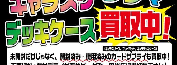 【カードボックス日本橋店】カードサプライ買取します!