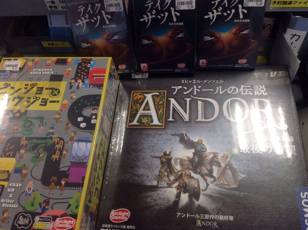 【カードボックス名張店】今週の入荷ボードゲーム!