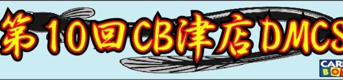 【カードボックス津店】3/11(日)第10回CB津店DMCS