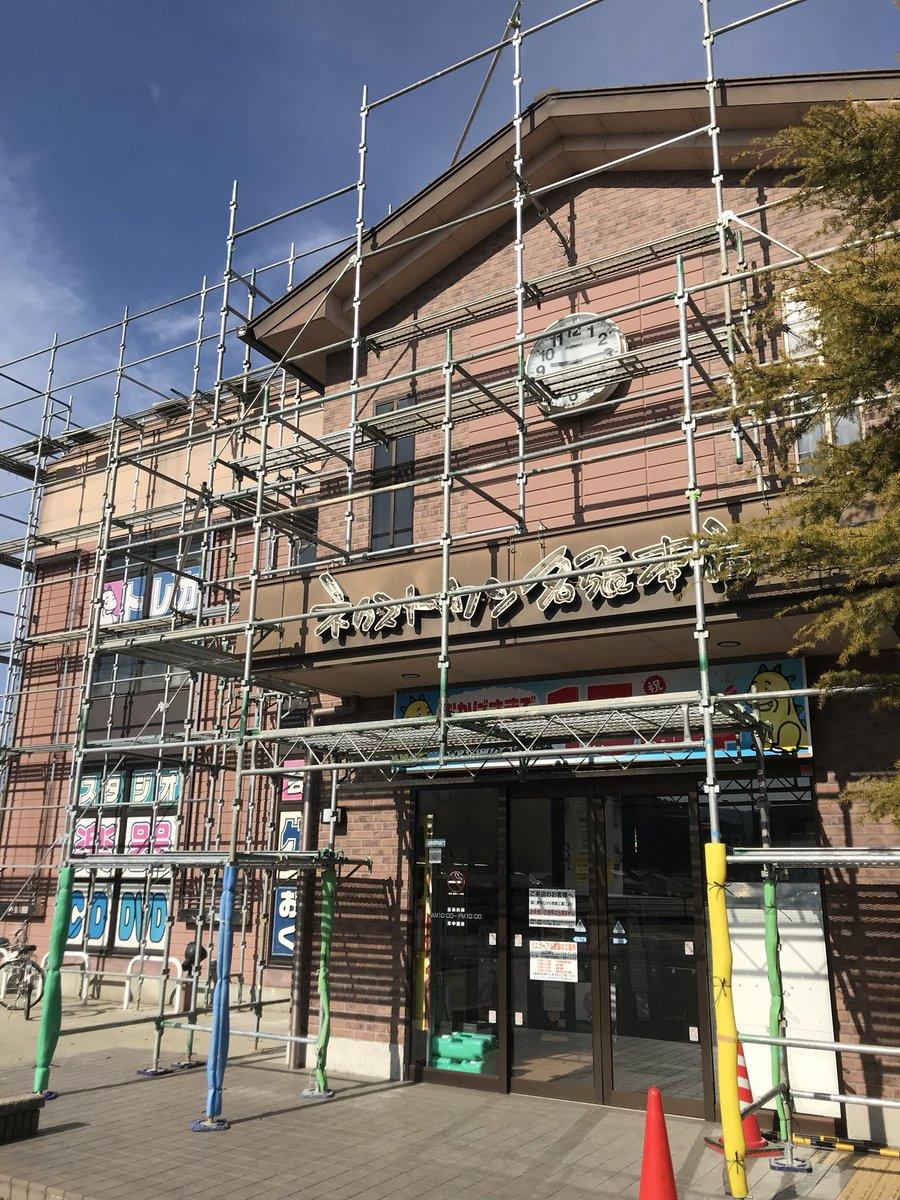【名張本店】改装のお知らせ