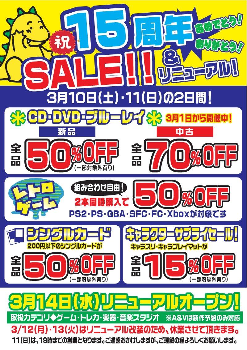 【名張本店】3/10(土)・11(日)『15周年セール!!』