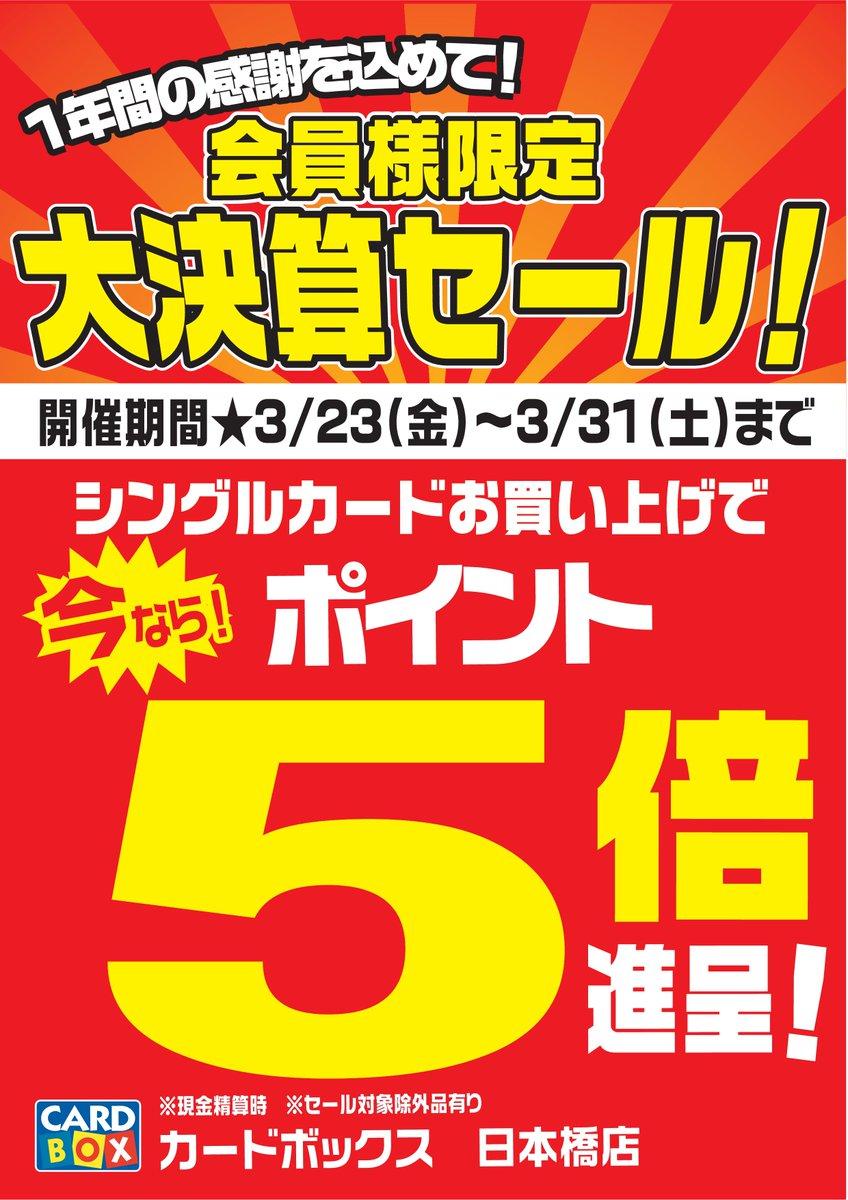 【カードボックス日本橋店】会員様限定「大決算セール!」3/23~3/31まで!