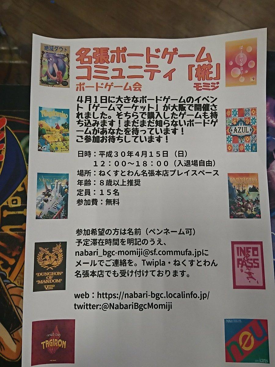 【カードボックス名張店】4/15(日)名張ボードゲームコミュニティ「椛」開催