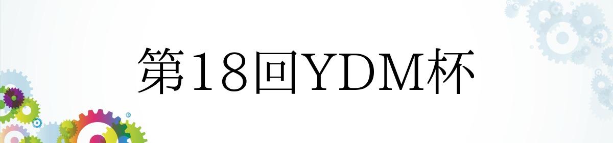 【カードボックス横浜西口店】5/4(金)デュエル・マスターズ第18回YDM杯!