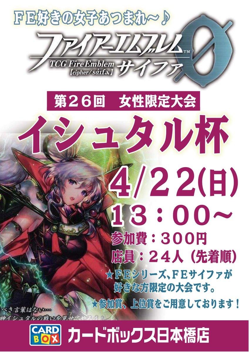 【カードボックス日本橋店】4月22日(日)13時より第27回女性限定大会『イシュタル杯』を開催!