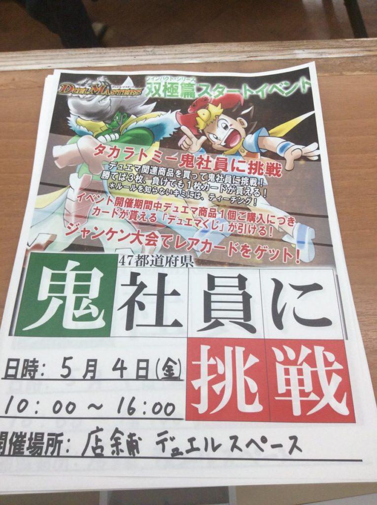 【カードボックス津店】5/4(金)三重県で唯一!「タカラトミー鬼社員に挑戦」イベント開催!