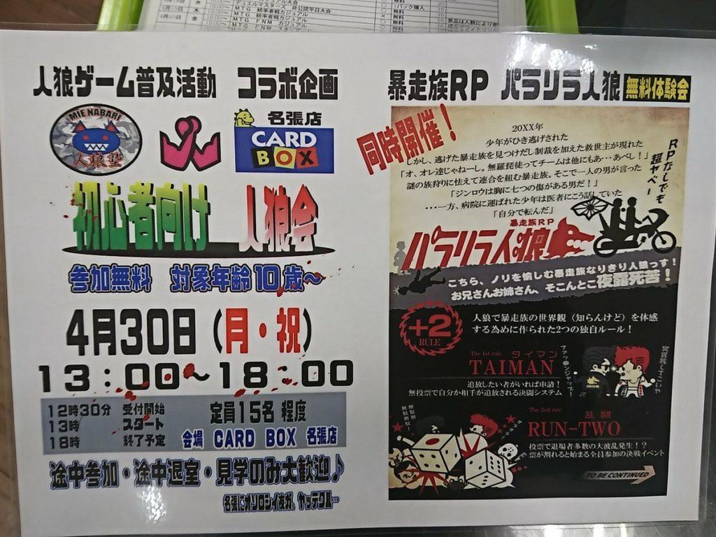 【カードボックス名張店】4/30(月・祝)ボードゲーム「人狼」交流会開催!