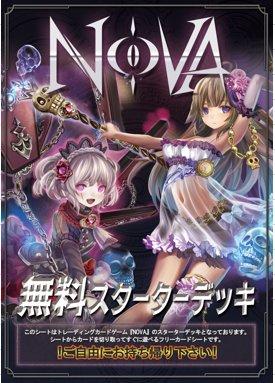 【カードボックス名張店】4/29(日)13時~「NOVA初心者体験会開催」!