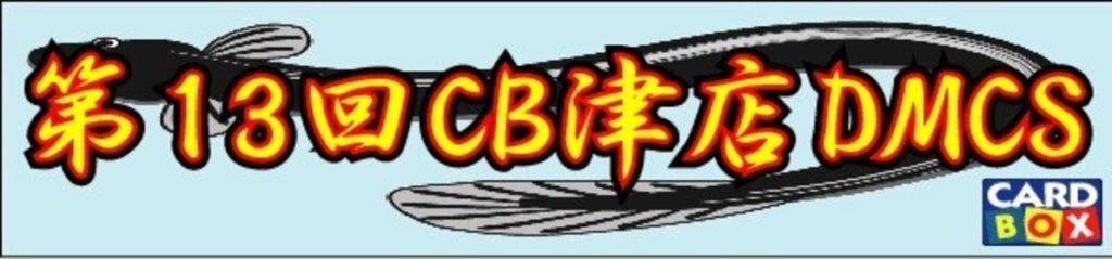 【カードボックス津店】4/29(日)第13回CB津店デュエマCS!