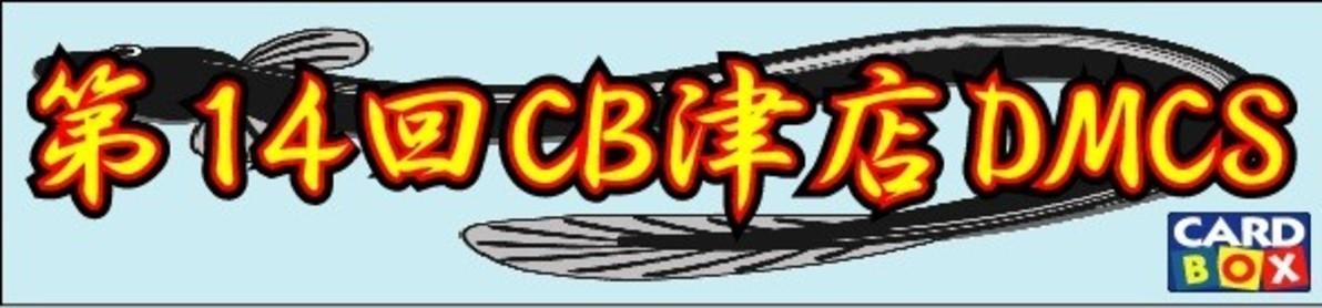 【カードボックス津店】5/13(日)第14回カードボックス津店デュエマCS開催!
