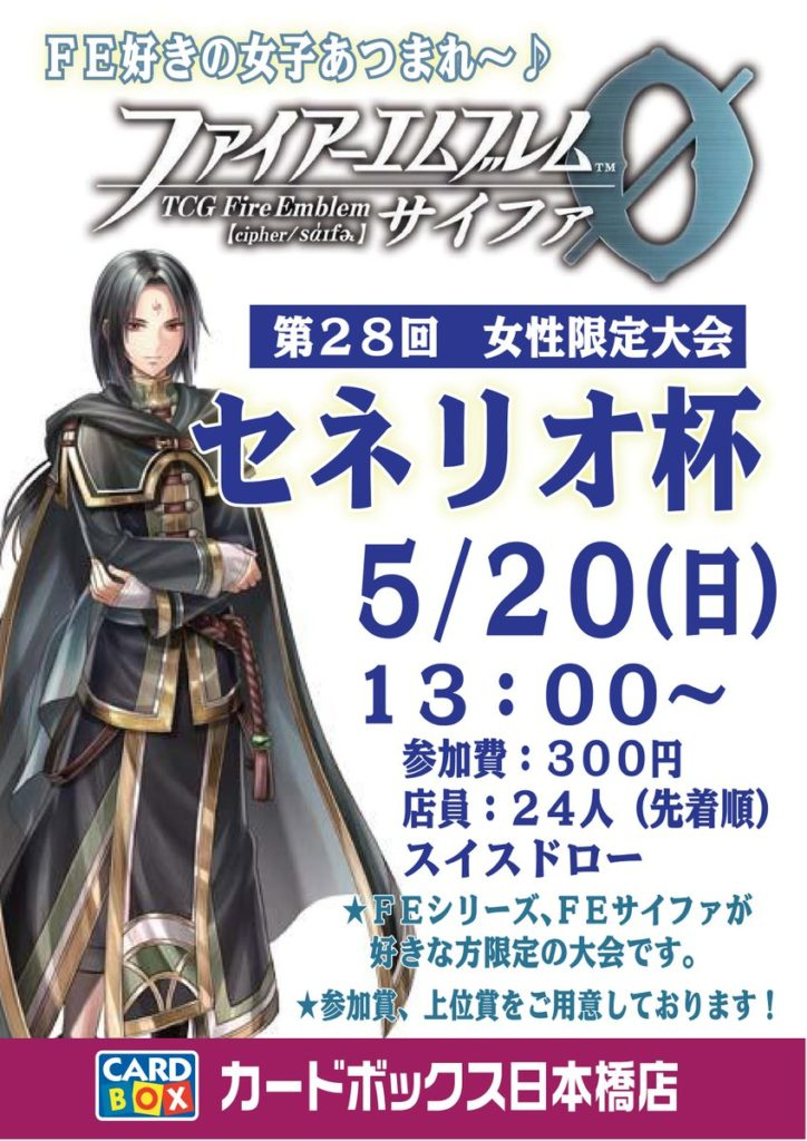 【カードボックス日本橋店】5/20(日)FEサイファ第28回女性限定大会『セネリオ杯』