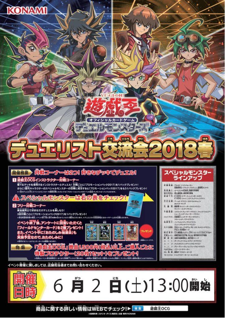 【カードボックス津店】6/2(土)「遊戯王デュエリスト交流会2018春」