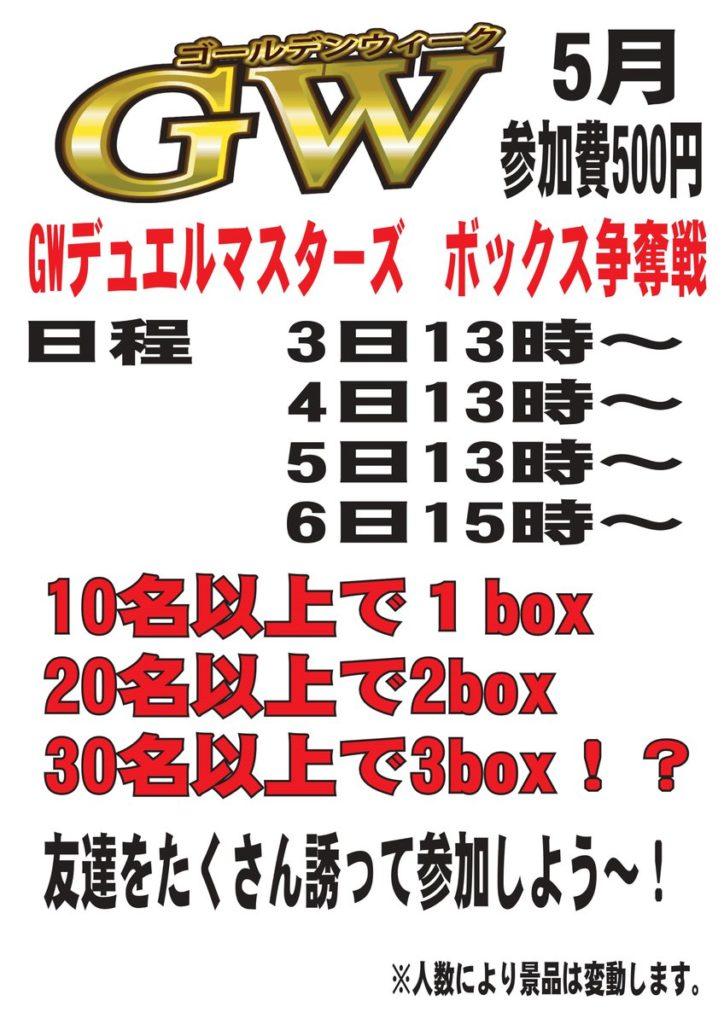 【カードボックス名張店】GW「デュエルマスターズBOX争奪戦」開催!